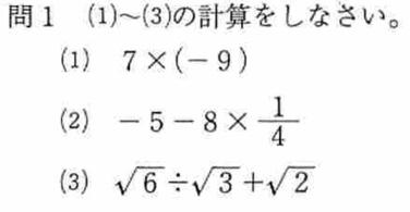 北海道公立高校入試数学2015(問題)