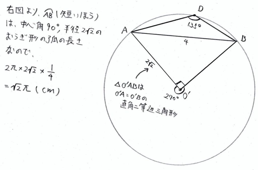 北海道公立高校入試数学2017(解答・解説)