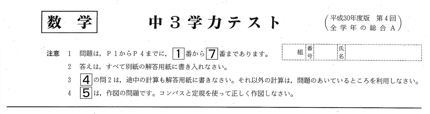 北海道学力テスト中3数学2018年総合A過去問題