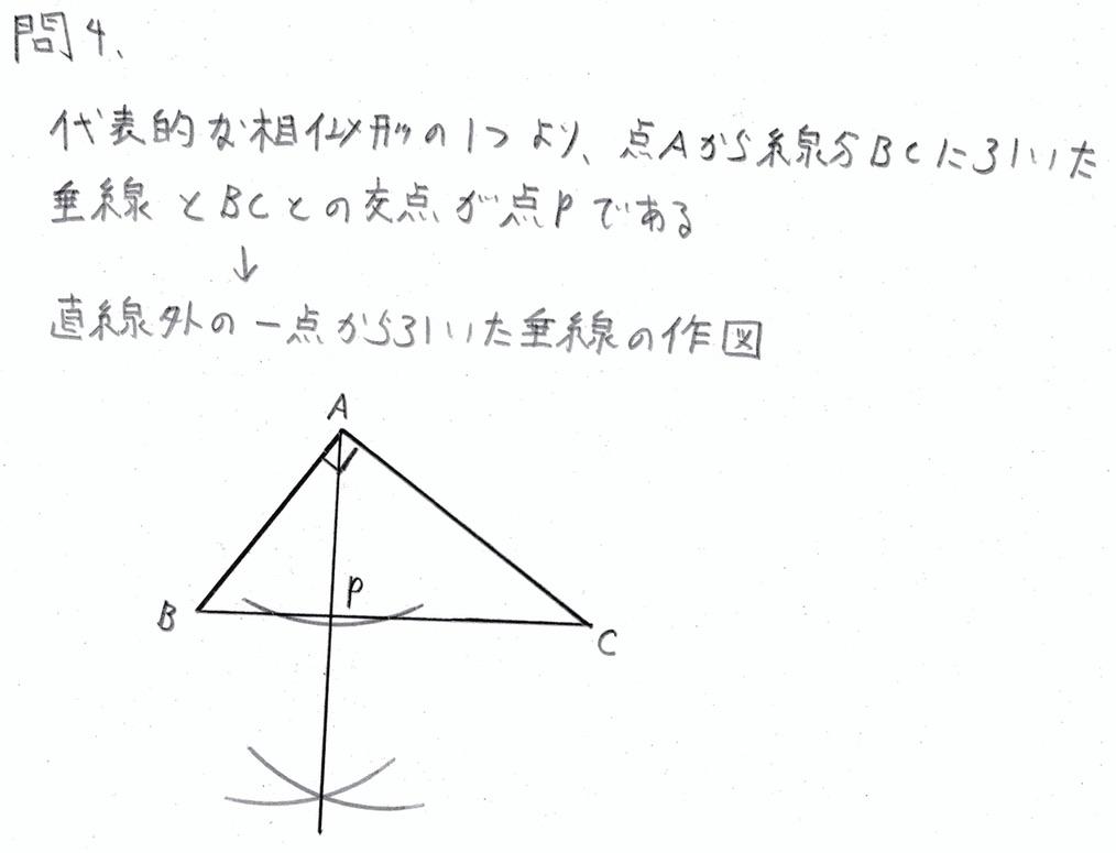 北海道公立高校入試数学2015(解答・解説)