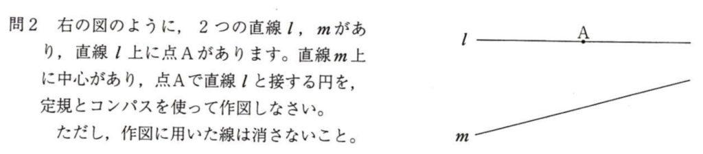 北海道公立高校入試数学2016(問題)