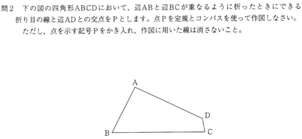 北海道公立高校入試数学2017(問題)