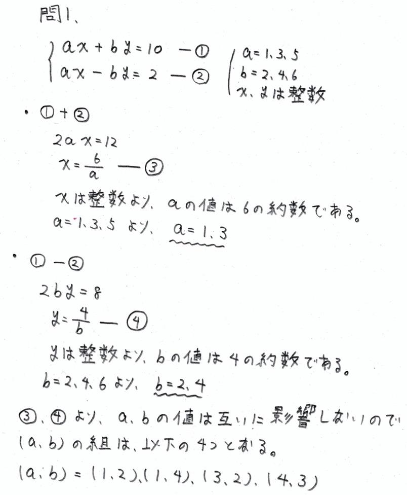 北海道公立高校入試数学2014(解答・解説)