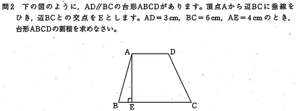 北海道公立高校入試数学2013(問題)