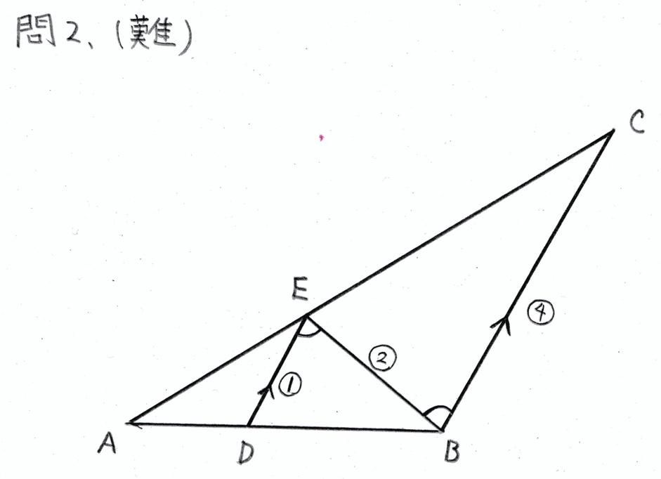 北海道公立高校入試数学2016(解答・解説)