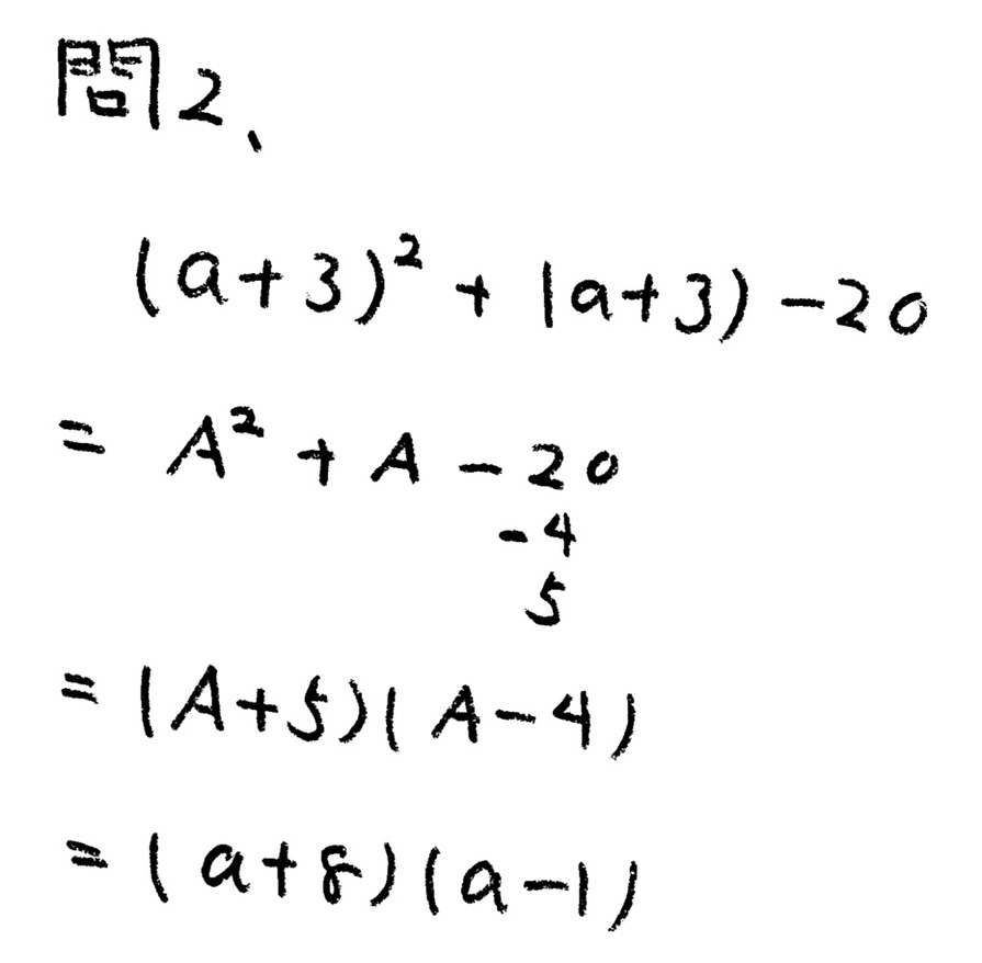 北海道学力テスト中3数学2018年総合A過去問題 解答・解説