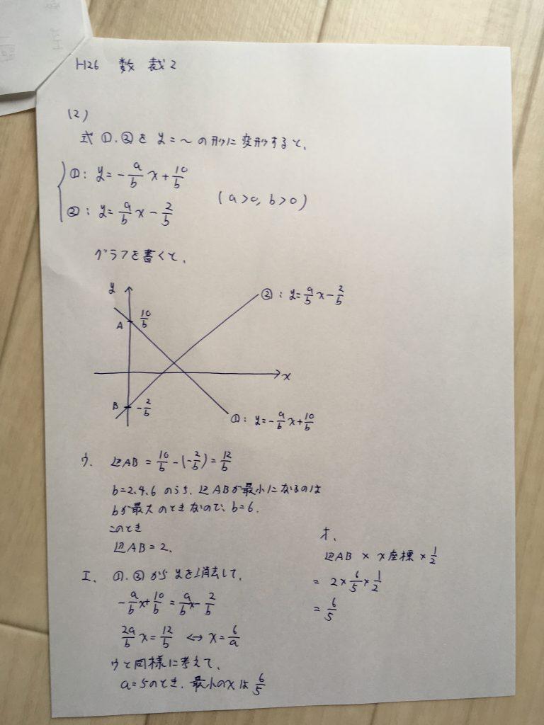 北海道公立高校入試数学過去問2014(標準・裁量問題)