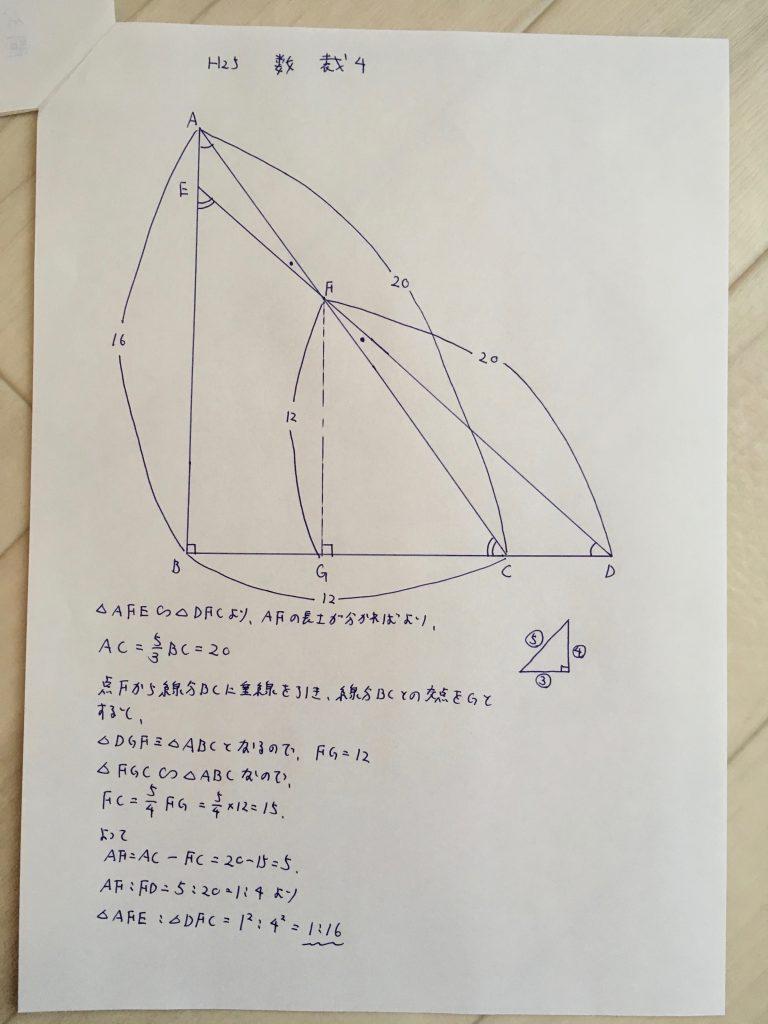 北海道公立高校入試数学過去問2013(標準・裁量問題)