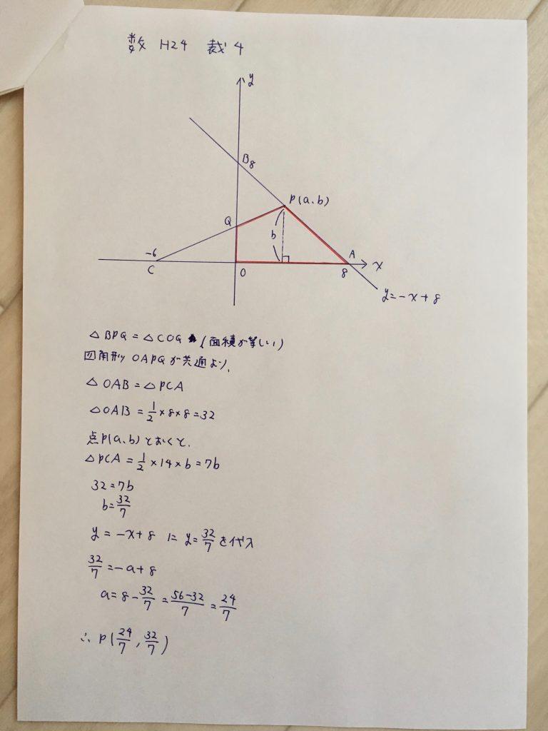 北海道公立高校入試数学過去問2012(標準・裁量問題)