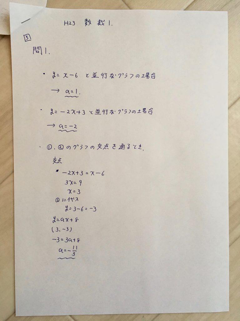 北海道公立高校入試数学過去問2011(標準・裁量問題)