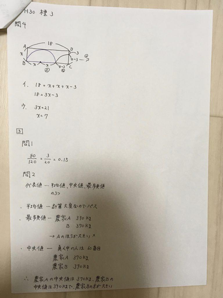 北海道公立高校入試数学過去問2018(標準・裁量問題)