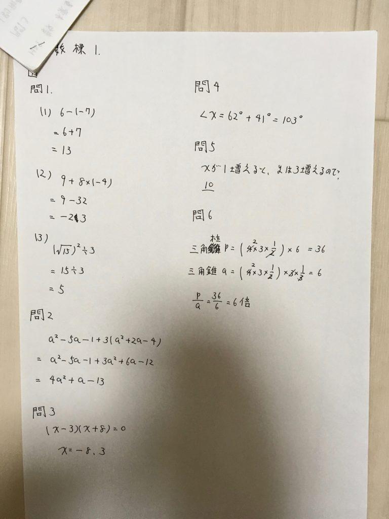北海道公立高校入試数学過去問2017(標準・裁量問題)