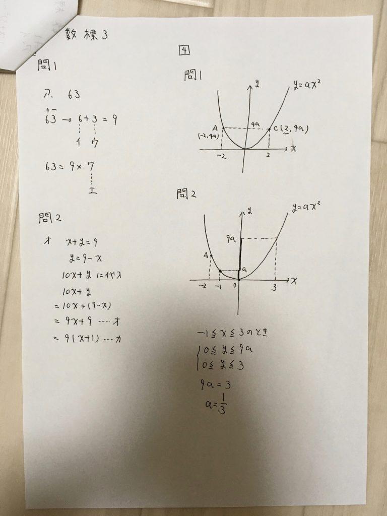 北海道公立高校入試数学過去問2016(標準・裁量問題)