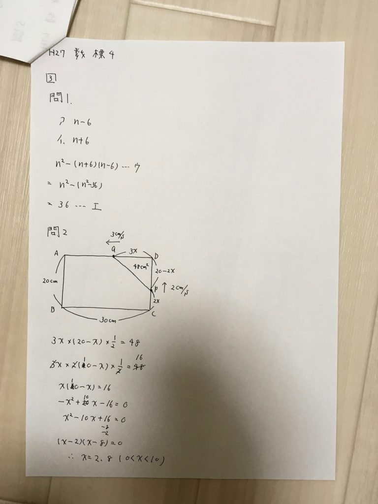 北海道公立高校入試数学過去問2015(標準・裁量問題)