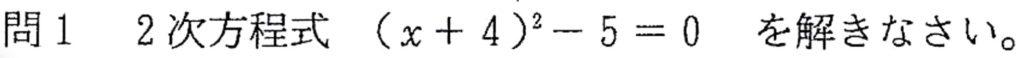 北海道学力テスト中3数学2017年総合B過去問題