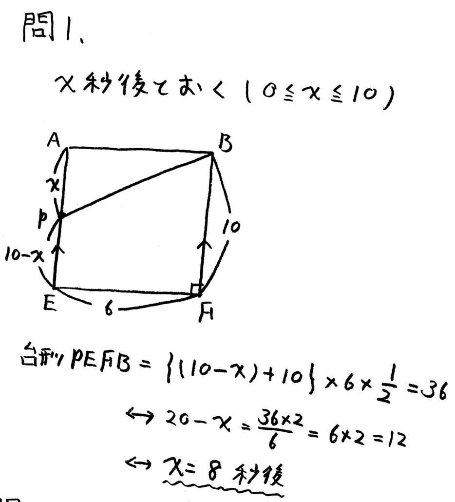 北海道学力テスト中3数学2017年総合B過去問題 解答・解説