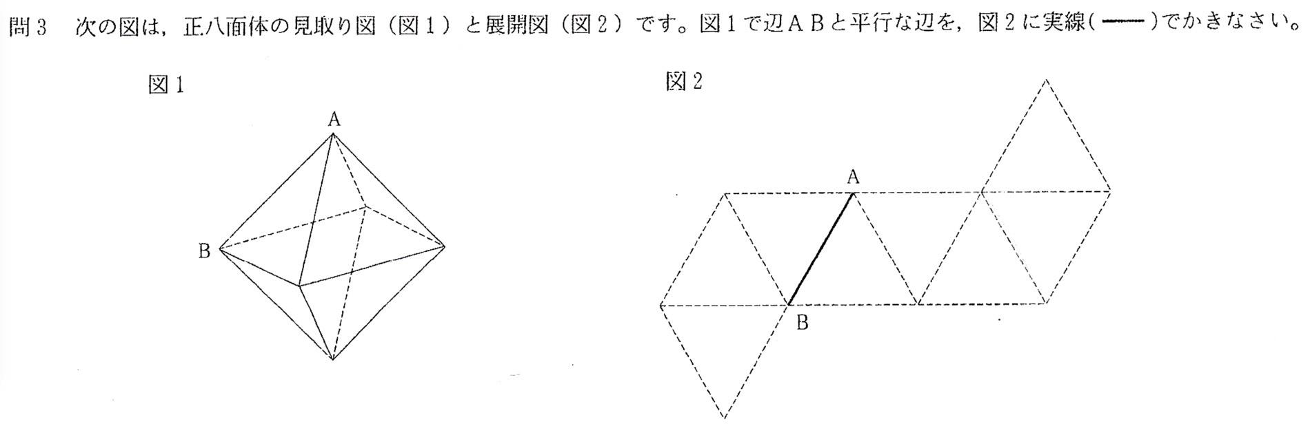 北海道学力テスト中3数学2016年総合B過去問題