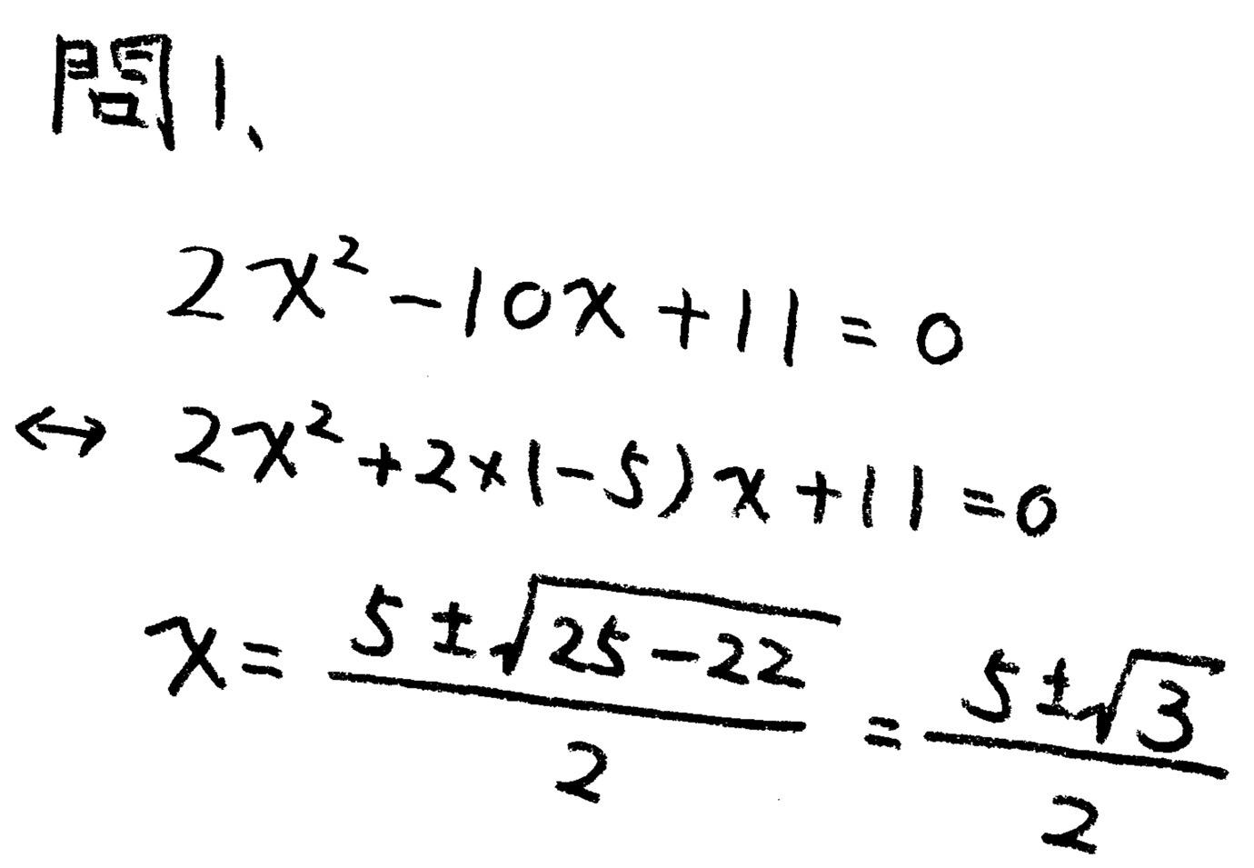 北海道学力テスト中3数学2016年総合B過去問題 解答・解説