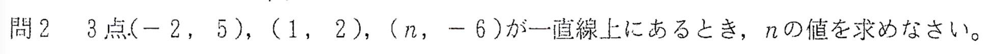北海道学力テスト中3数学2017年総合C過去問題