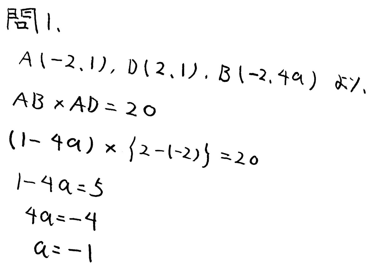 北海道学力テスト中3数学2017年総合C過去問題 解答・解説