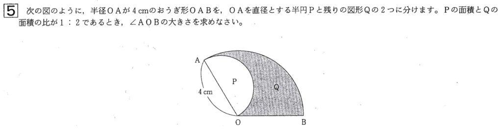 北海道学力テスト中3数学2015年総合B過去問題