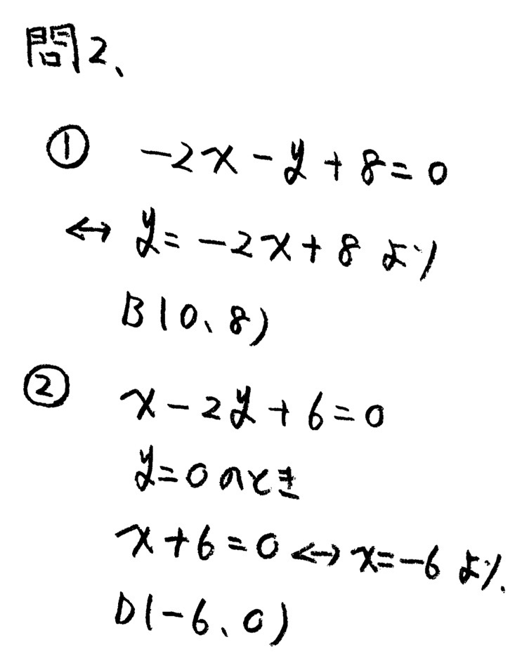 北海道学力テスト中3数学2015年総合B過去問題 解答・解説