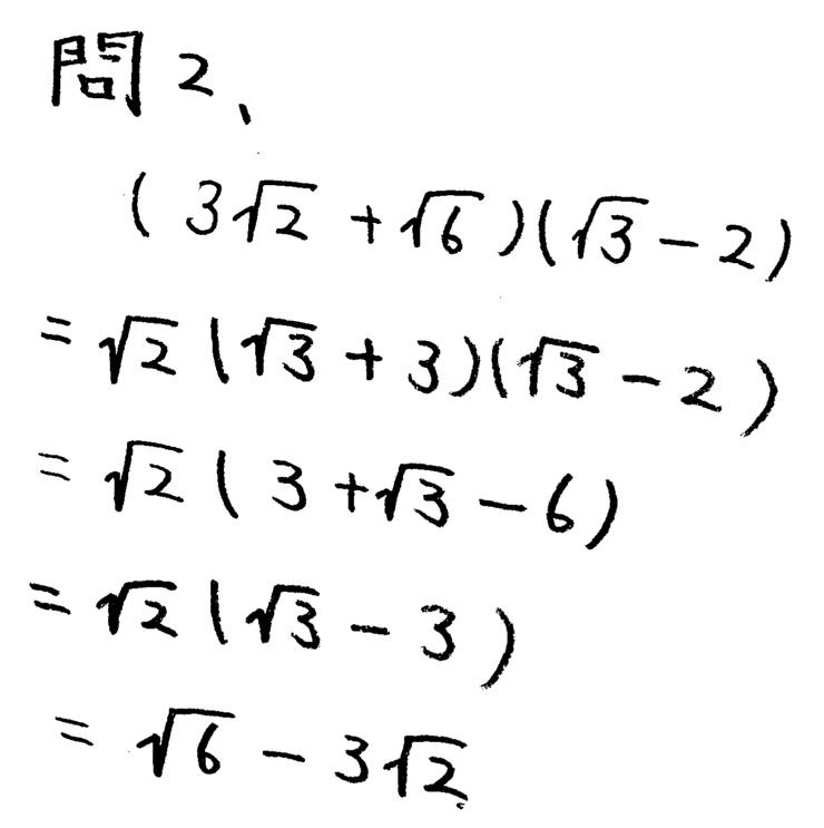北海道学力テスト中3数学2018年総合B過去問題 解答・解説