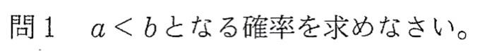 北海道学力テスト中3数学2018年総合B過去問題