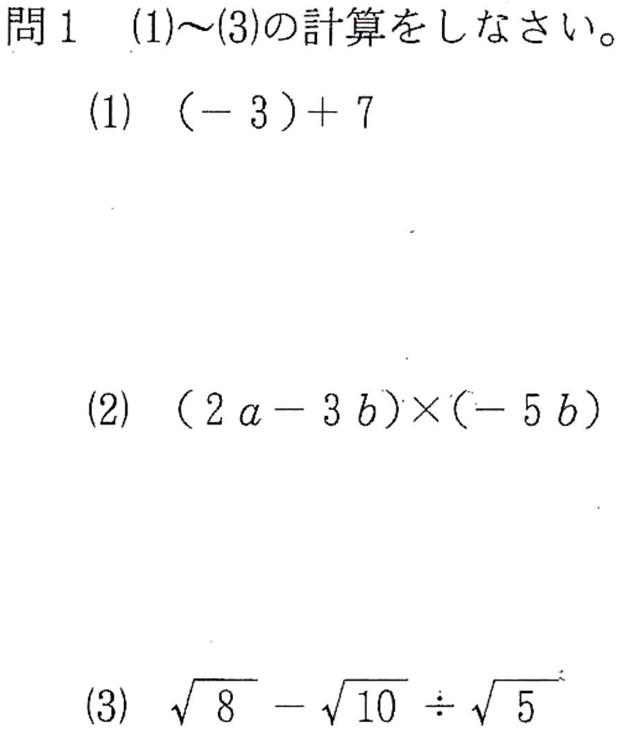 北海道学力テスト中3数学2018年総合C過去問題