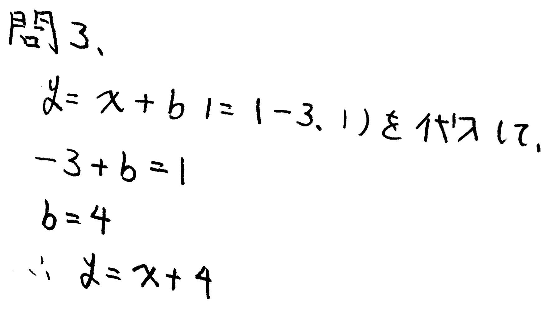 北海道学力テスト中3数学2018年総合C過去問題 解答・解説
