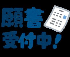 2021 倍率 北海道 発表 高校 中間