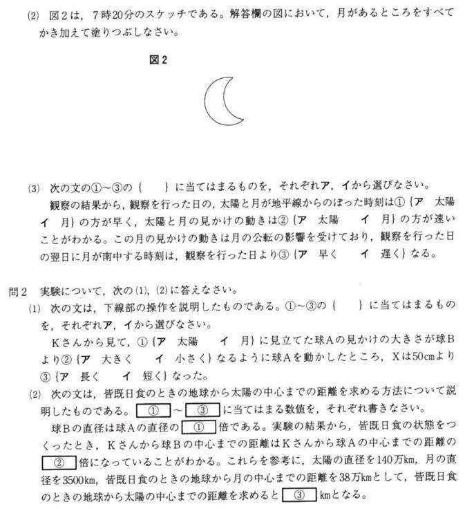 北海道公立高校入試理科2017年過去問