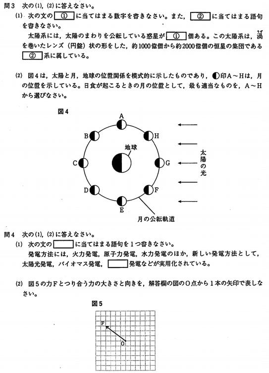 北海道公立高校入試理科2013年過去問