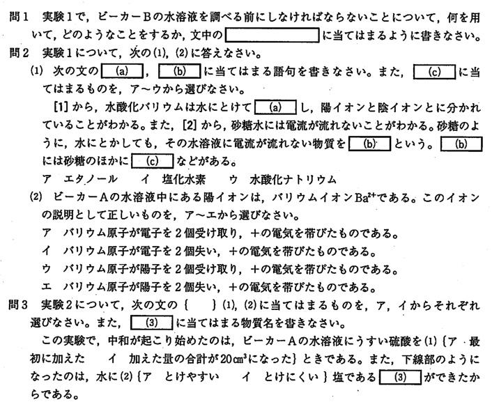 北海道公立高校入試理科2011年過去問