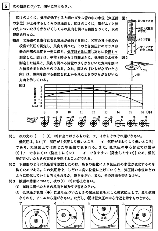 北海道公立高校入試理科2008年過去問