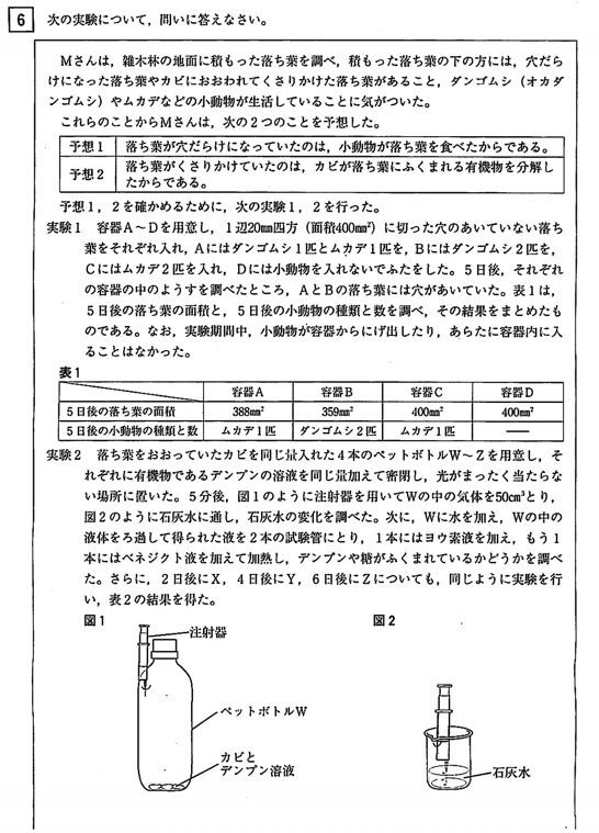 北海道公立高校入試理科2010年過去問