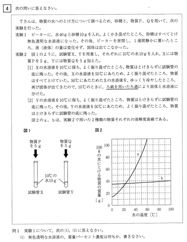 北海道公立高校入試理科2016年過去問