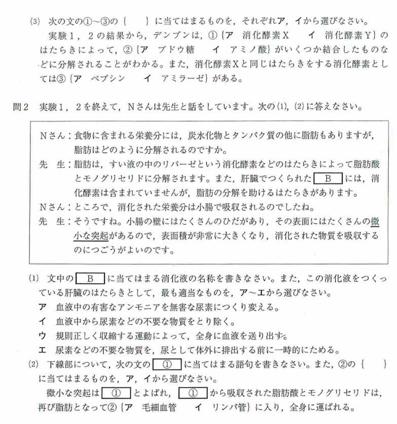 北海道公立高校入試理科2015年過去問