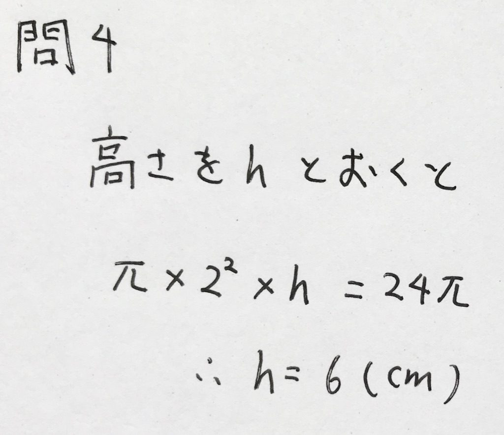 北海道公立高校入試数学2019年過去問