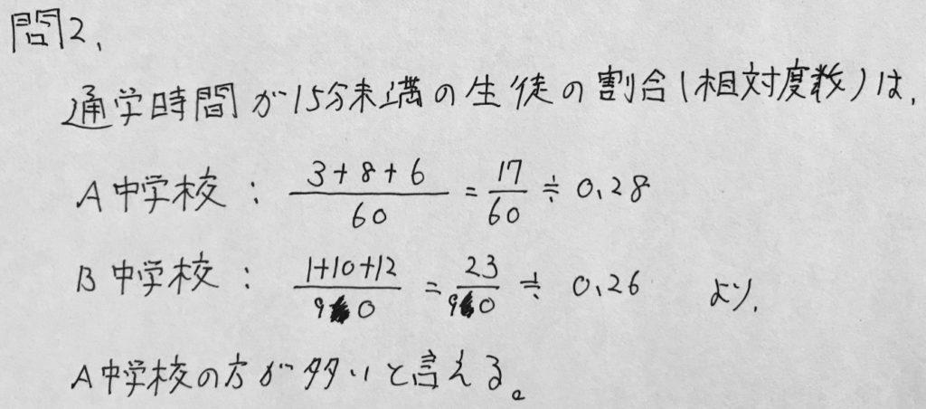 中3北海道学力テスト総合A「数学」(2019、令和元年)解答