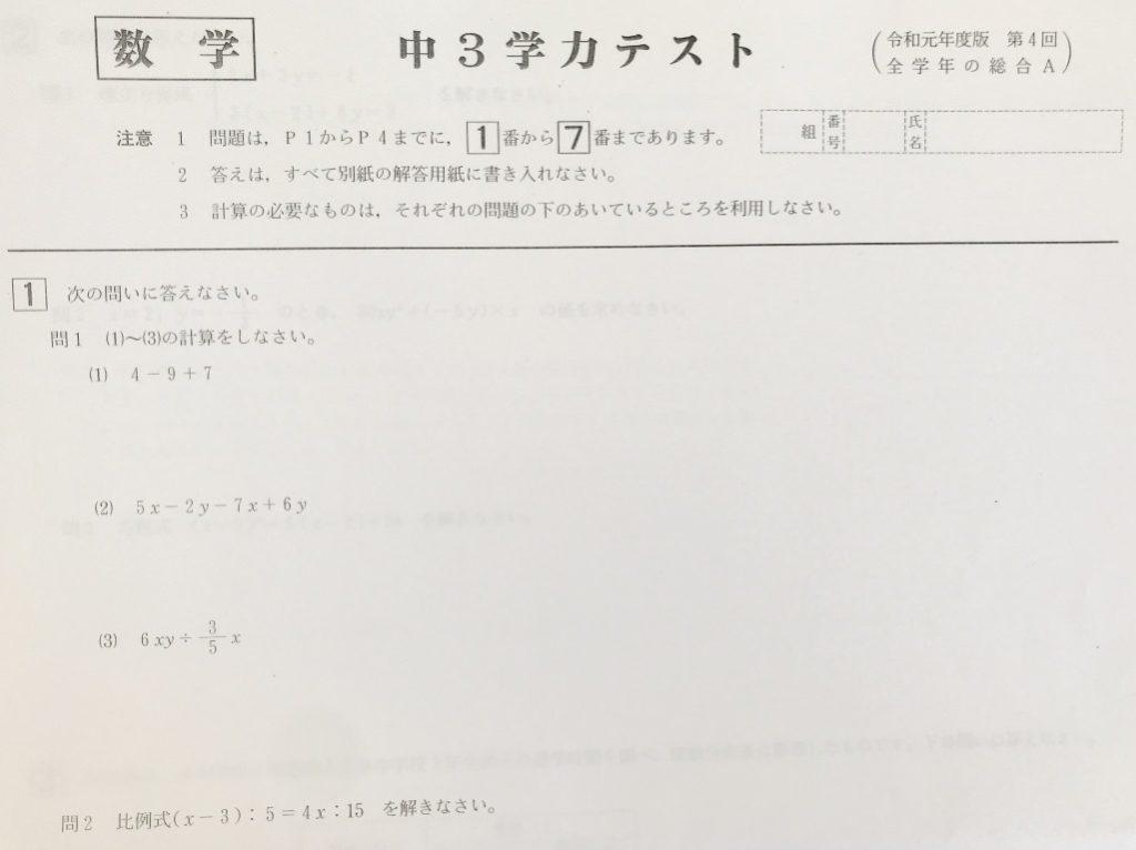 中3北海道学力テスト総合A「数学」(2019、令和元年)問題