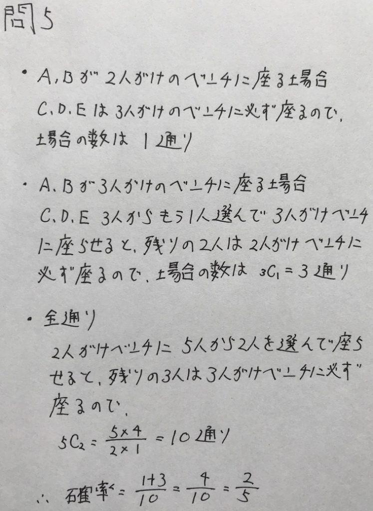 中3北海道学力テスト総合B「数学」(2019、令和元年)解答