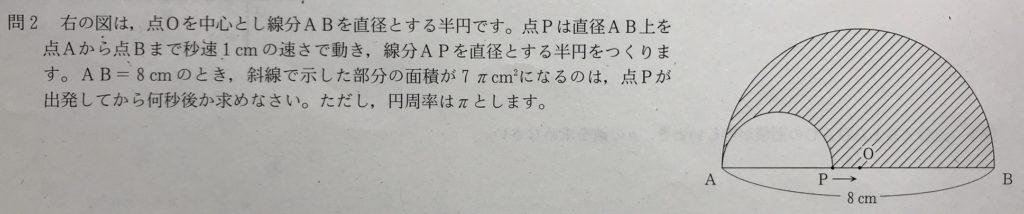 中3北海道学力テスト総合B「数学」(2019、令和元年)問題