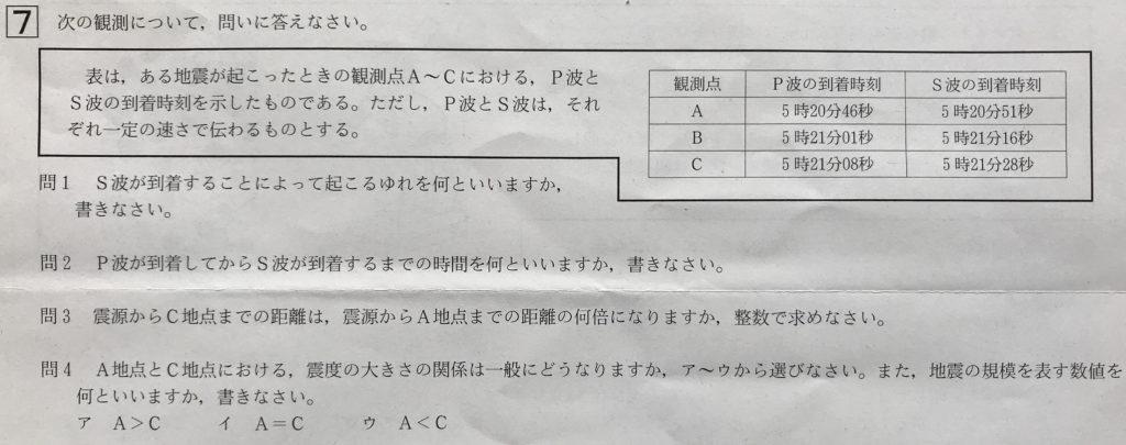 中3北海道学力テスト総合B「理科」(2019、令和元年)問題