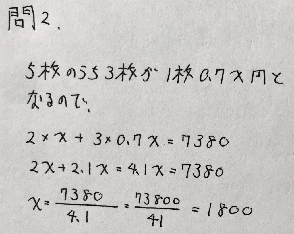 中3北海道学力テスト総合C「数学」(2019、令和元年)解答