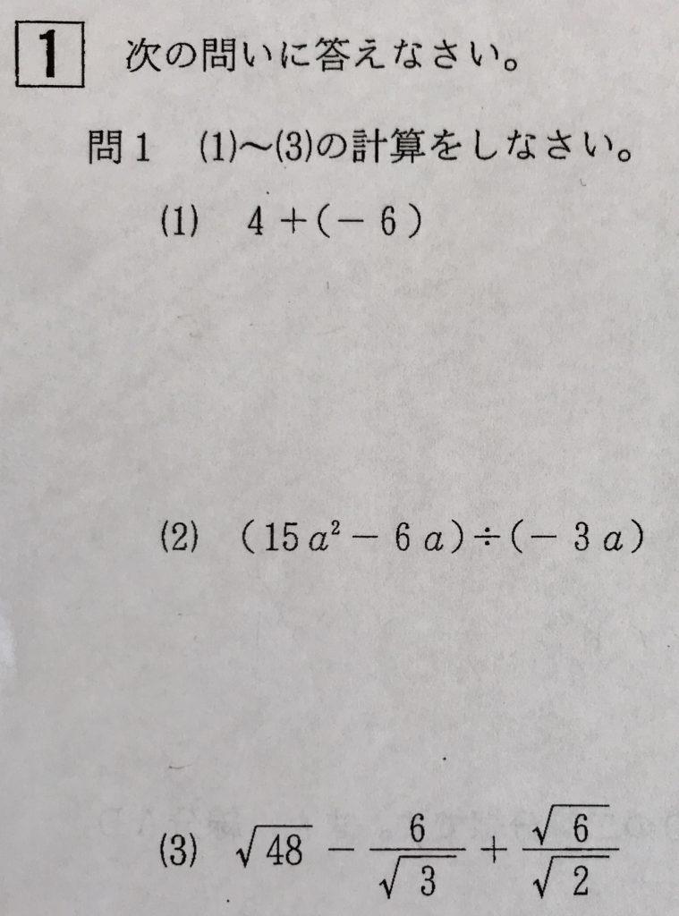 中3北海道学力テスト総合C「数学」(2016、平成28年)問題