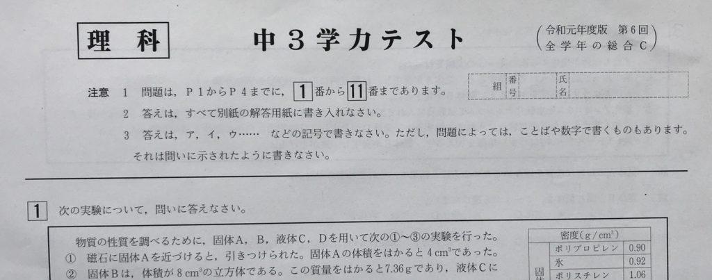 中3北海道学力テスト総合C「理科」(2019、令和元年)問題