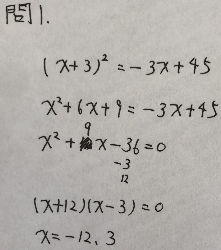 中3北海道学力テスト総合C「数学」(2016、平成28年)解答