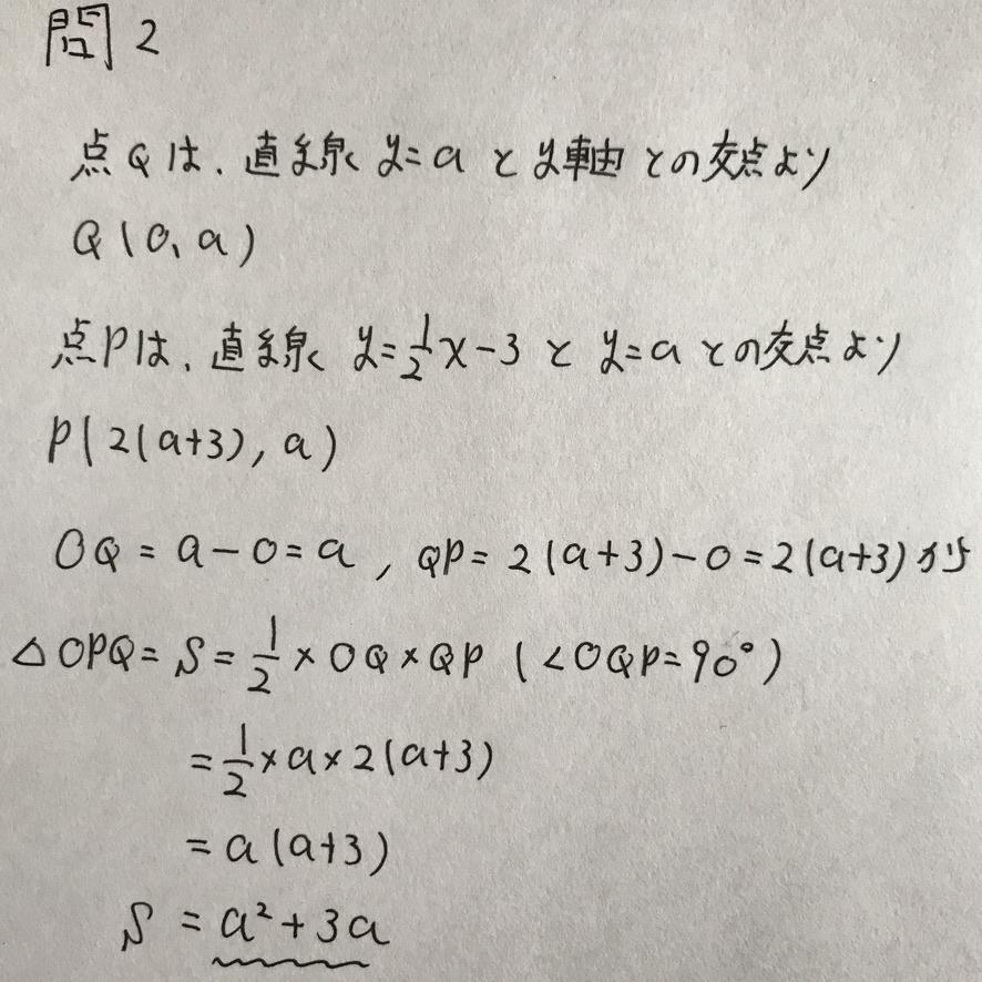 中3北海道学力テスト総合C「数学」(2015、平成27年)解答