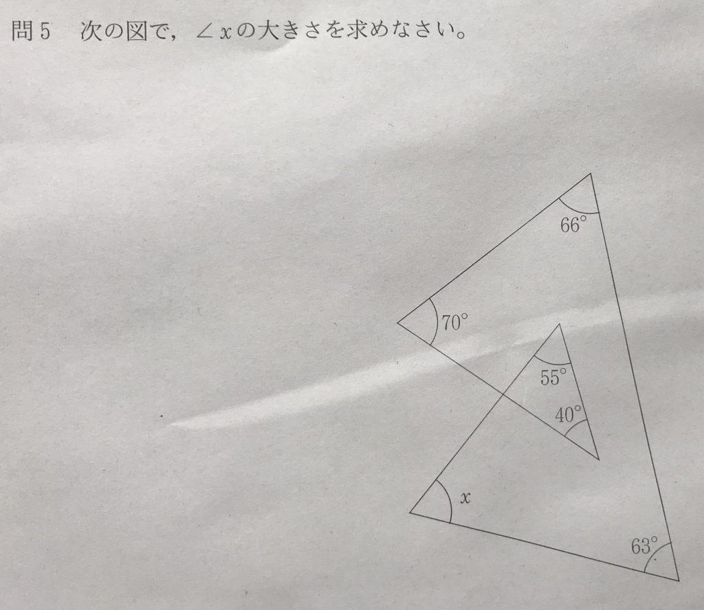 中3北海道学力テスト総合C「数学」(2019、令和元年)問題